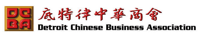 Detroit Chinese Business Association